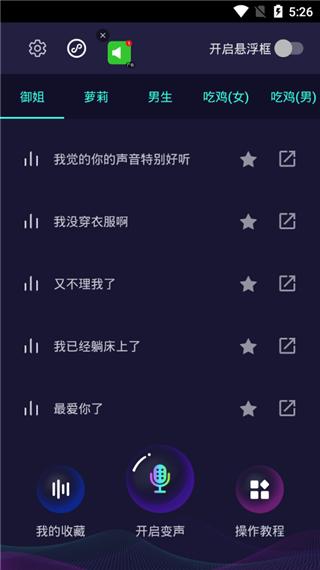 和平精英变声器app截图