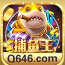 捕鱼王Q646