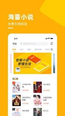 麦子免费小说app下载-麦子免费小说安卓版下载