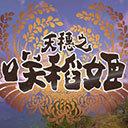 天穗之咲稻姬手机版