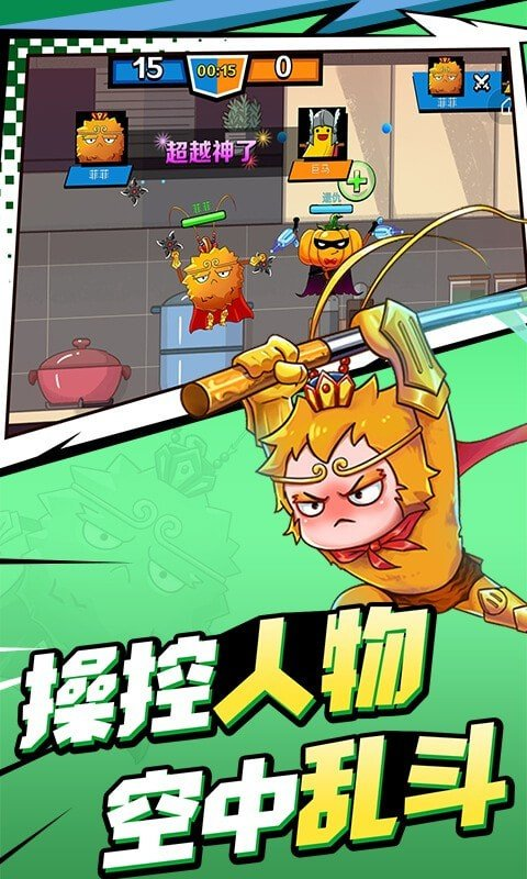飞侠大乱斗3D安卓版下载-飞侠大乱斗3D中文版下载