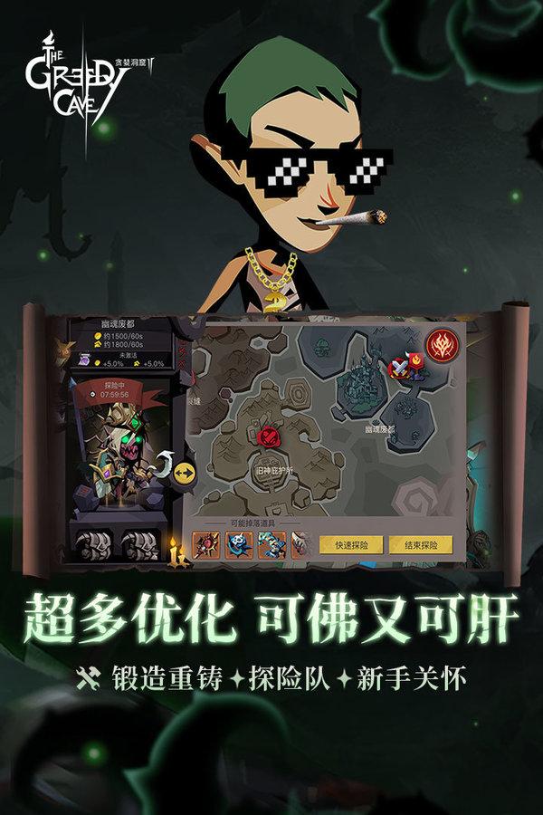 贪婪洞窟2最新版破解版下载-贪婪洞窟2最新版破解版无限装备下载