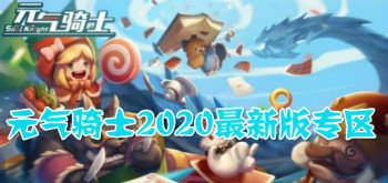 元气骑士2020最新版专区