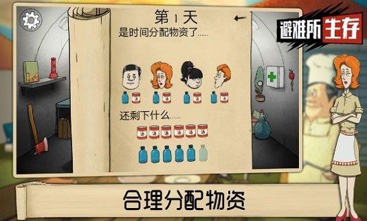 60秒避难所中文版下载-60秒避难所中文版破解下载