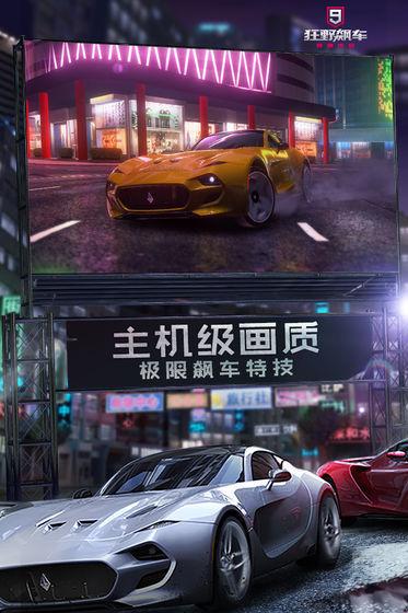 狂野飙车9破解版车辆全解锁最新版游戏下载-狂野飙车9破解版车辆全解锁游戏下载