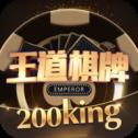 王道棋牌200king苹果版