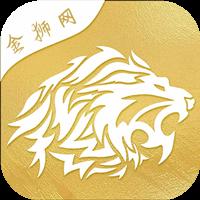 金狮网app