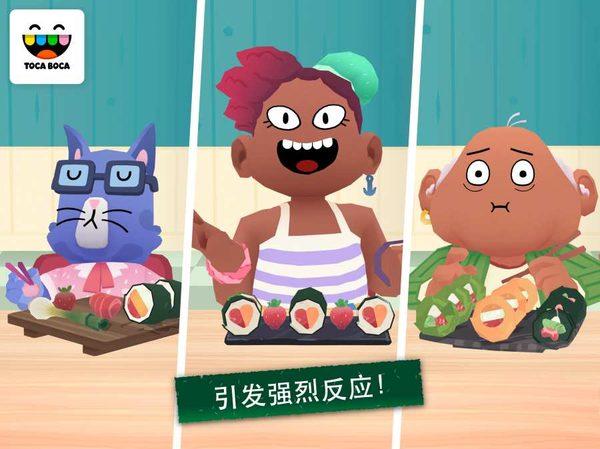 托卡小厨房寿司游戏下载-托卡小厨房寿司2021最新版下载