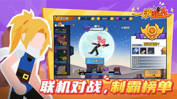 一波超人最新破解版无限金币钻石-一波超人999999钻999999金币下载