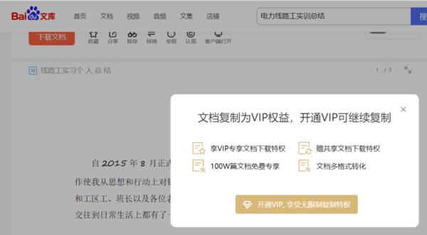 沒有百度文庫vip怎么復制_怎樣不花錢復制百度文庫內容