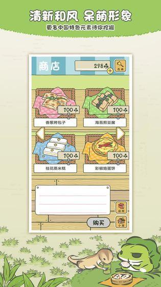 旅行青蛙中国之旅手游安卓版下载-旅行青蛙中国之旅官方最新版下载