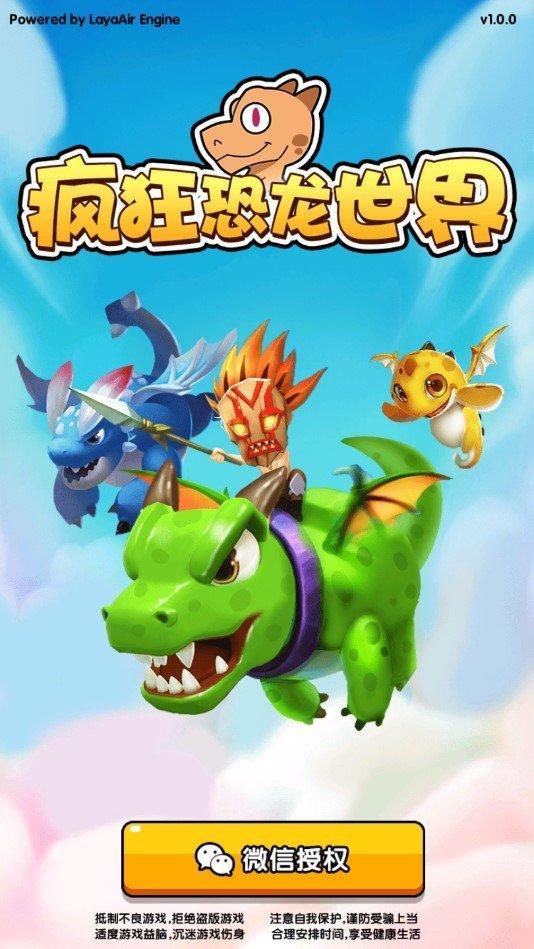 疯狂恐龙世界红包版可提现游戏下载-疯狂恐龙世界赚钱领红包游戏下载