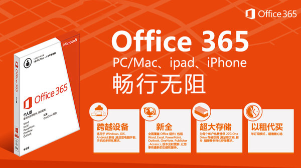 office365個人版和家庭版有什么區別