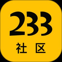 233社区软件