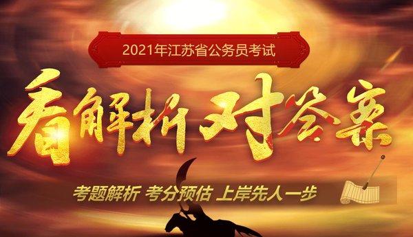 2021江蘇省考申論答案
