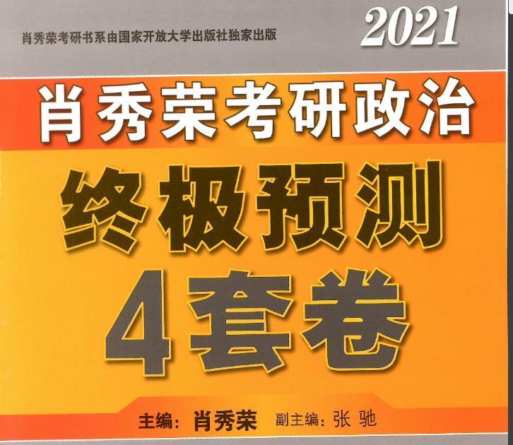 2021肖四電子版_2021肖四選擇題背誦題答案解析