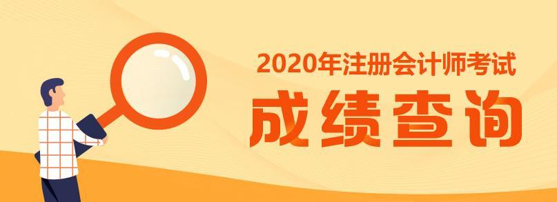 cpa成績查詢2020_cpa成績查詢2020入口