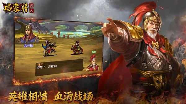 杨家将演义手游最新版下载-杨家将演义安卓官方版下载