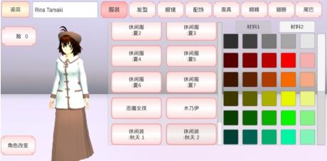 樱花校园模拟器(新服装)下载-樱花校园模拟器(新服装)秋装最新版下载