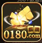 0180棋牌