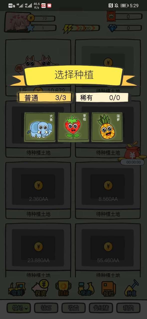 多彩农场红包版安卓版游戏下载-多彩农场红包版赚钱版游戏下载