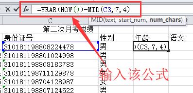 excel身份證號碼計算年齡函數公式