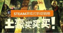 steam必买游戏排行榜