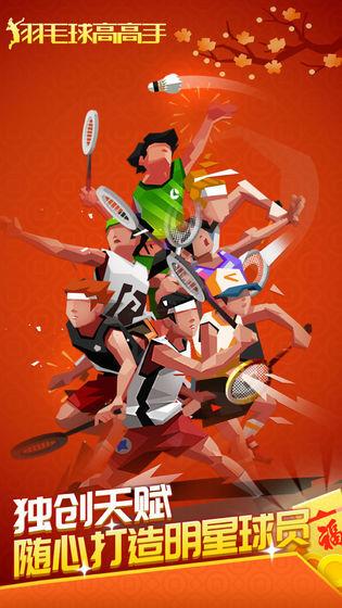 羽毛球高高手破解版下载-羽毛球高高手无限钻石版最新版下载