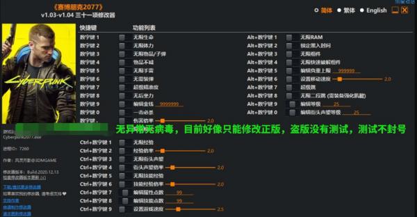 赛博朋克2077风林月影下载-赛博朋克2077修改器风林月影下载