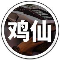 鸡仙最新版2.0