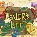 拍卖人生2