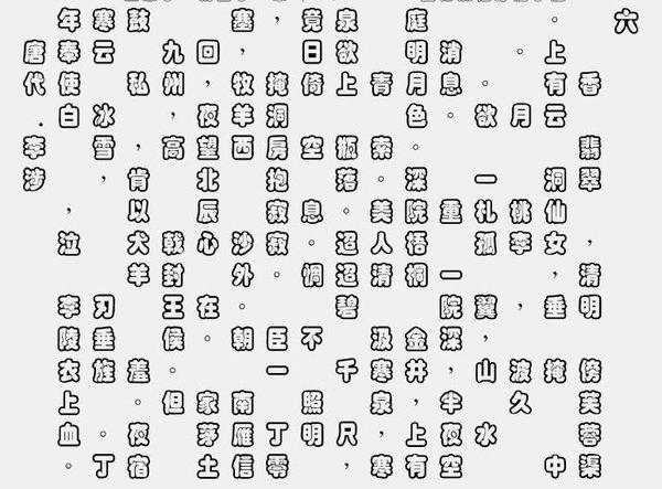 金梅黑框浮体字体下载-金梅黑框浮体字体ttf下载