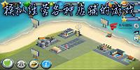 模拟经营各种店铺的游戏