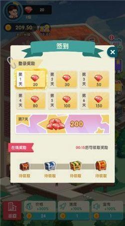 百亿收租人生红包版app游戏下载-百亿收租人生赚钱版领红包游戏下载