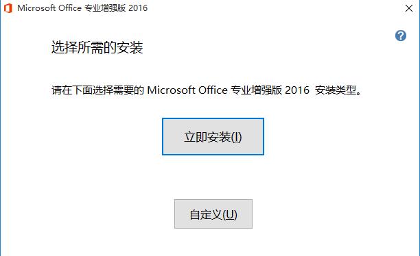 office2016綠色版激活密鑰