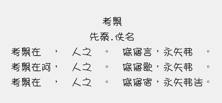 金梅公主豆豆字體