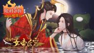 传闻中的女帝后宫无限鲜花
