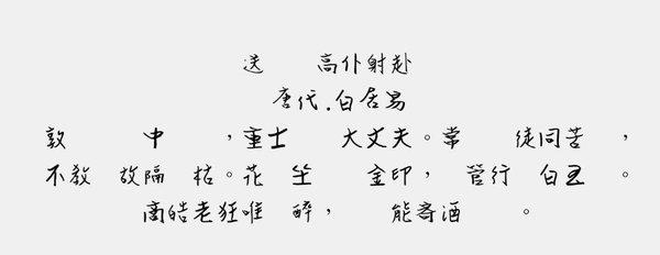 金梅寬鋼筆字國際碼下載-金梅寬鋼筆字國際碼字體下載