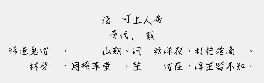 金梅寬鋼筆字國際碼