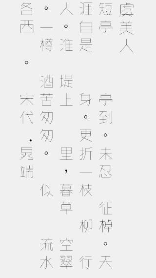 金梅个性钢笔字体