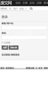 废文网小说app截图