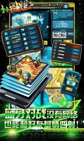 小小枪战2最新破解版下载-小小枪战2最新破解版无限钻石下载
