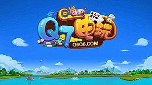 Q7电玩系列手游合集