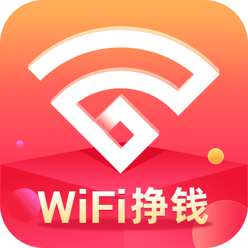 wifi賺錢紅包版