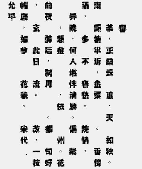 金梅特黑大火字體