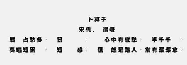 金梅特黑大火字體下載-金梅特黑大火字體免費