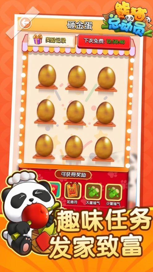 熊猫总动员红包版领红包游戏下载-熊猫总动员快乐招财红包版游戏下载