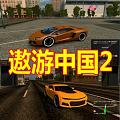 遨游中国2手机版