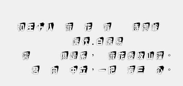 金梅疊圓斜影國際碼下載-金梅疊圓斜影國際碼字體下載