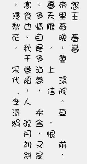金梅方角疊黑字體下載-金梅方角疊黑字體ttf下載